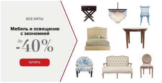 Фотография:  в стиле , Карта покупок, Мебель и свет, Гид – фото на InMyRoom.ru