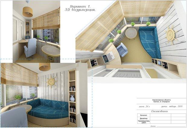 Фотография: Прочее в стиле , Балкон, Интерьер комнат, Советы – фото на INMYROOM