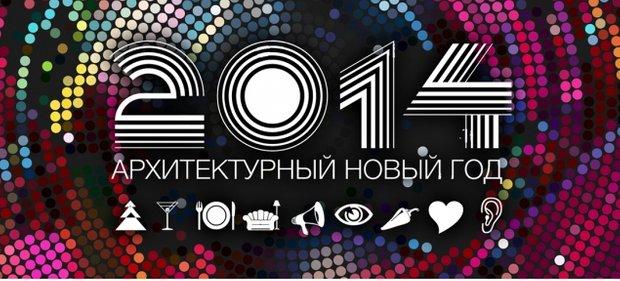 Фотография: Прочее в стиле , Elitis, Villeroy  Boch, pushe, Праздник, Индустрия, Новости, Обои, Новый Год – фото на INMYROOM