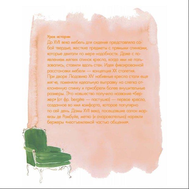 Фотография:  в стиле , Гид, Дебора Нидлман, Анна Муравина, Эбигейл Ахерн, Элейн Гриффин, Анна Стармер, книги о дизайне интерьера – фото на INMYROOM