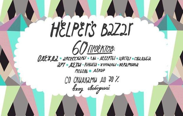 Фотография:  в стиле , Москва, Обзоры, Helper's Bazar – фото на INMYROOM
