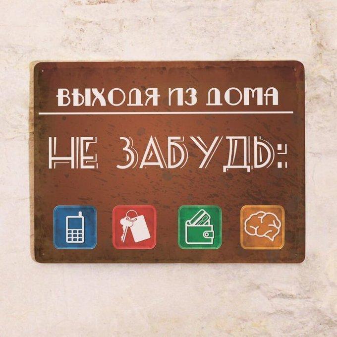 Металлическая табличка Выходя их дома - не забудь