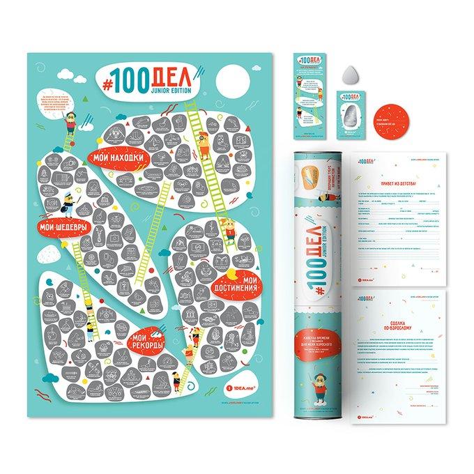 Интерактивный постер 100 дел junior edition