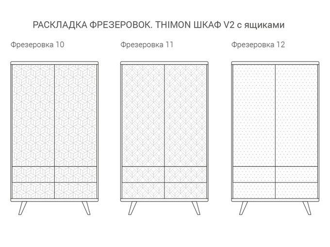 Шкаф Thimon v2 с ящиками молочного цвета