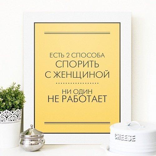 """ПОСТЕР """"ЕСТЬ 2 СПОСОБА СПОРИТЬ С ЖЕНЩИНОЙ"""""""