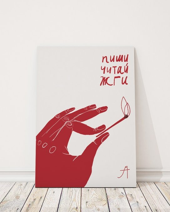 Постер Пиши читай жги на холсте