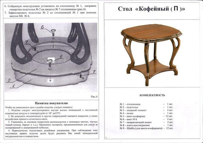 Стол журнальный Кофейный П Стандарт орех