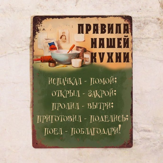 Декоративная табличка Правила нашей кухни 30х40