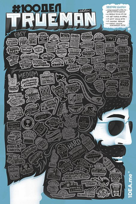 Интерактивный постер  #100 дел trueman edition