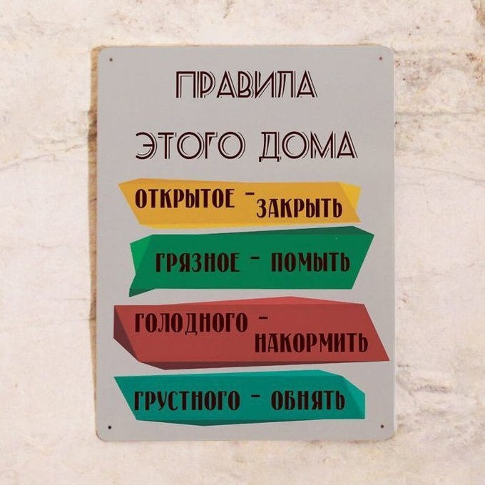 Жестяная табличка Правила дома