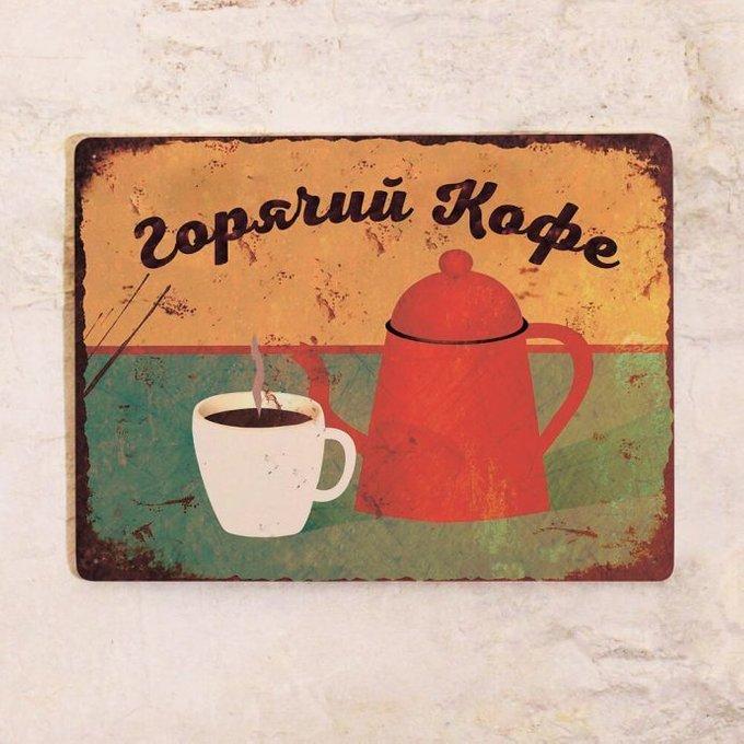 Винтажная табличка для кухни Горячий кофе 30х40