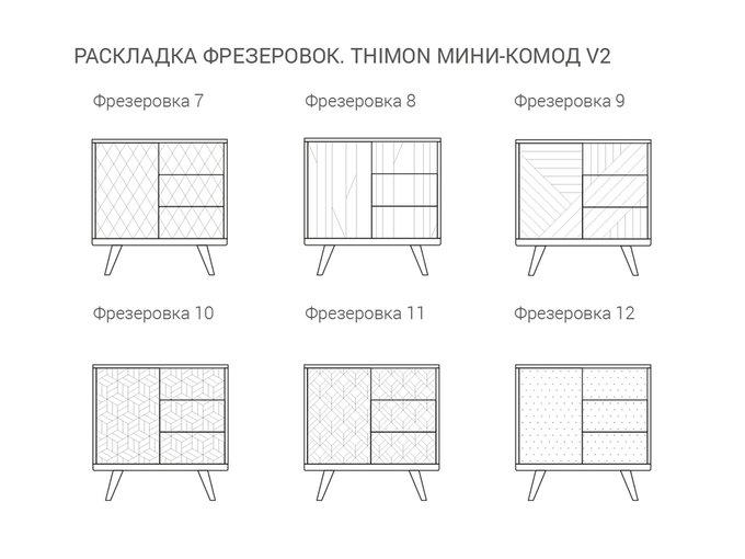 Мини-комод THIMON v2