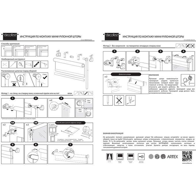Рулонная штора Миниролл Апилера серого цвета 50x160