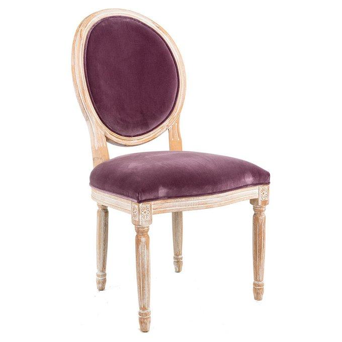 Стул Луи с обивкой пудрового фиолетового цвета