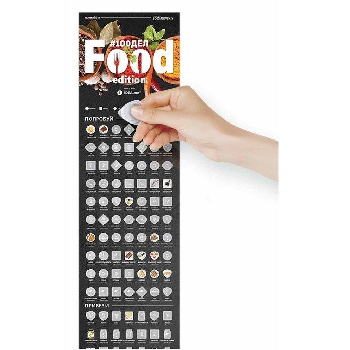 Скретч-постер Food Edition