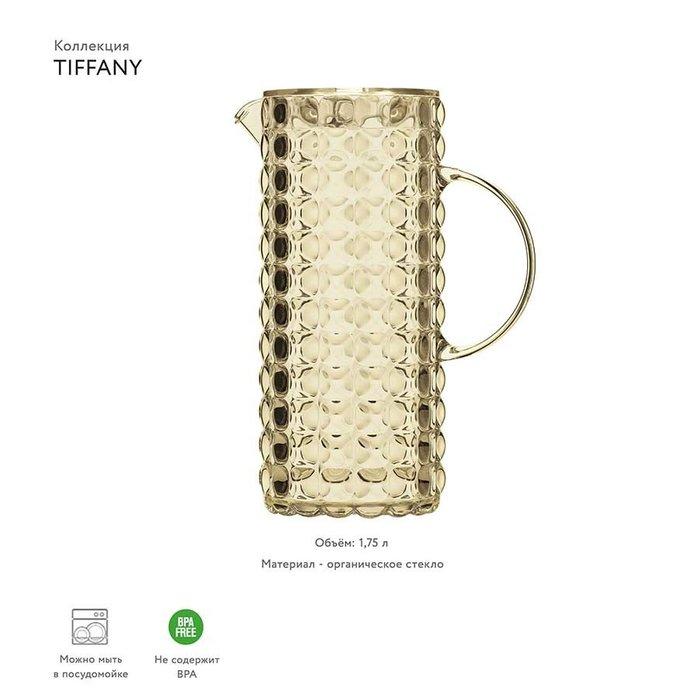 Кувшин Guzzini Tiffany песочный