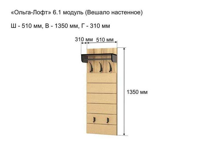 Вешалка Ольга-лофт бежевого цвета