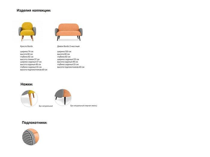 Кресло Bordo серого цвета