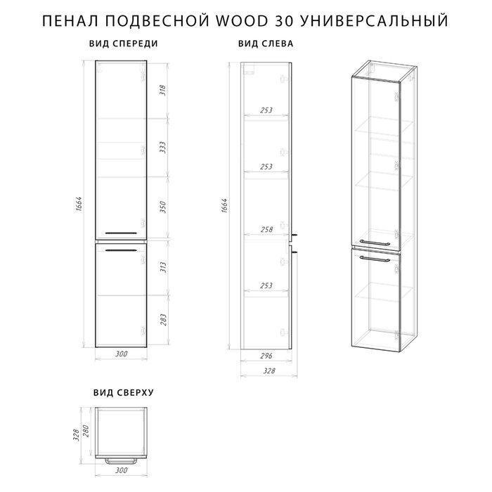 Пенал подвесной Итана Wood 30 300х300х1664 универсальный