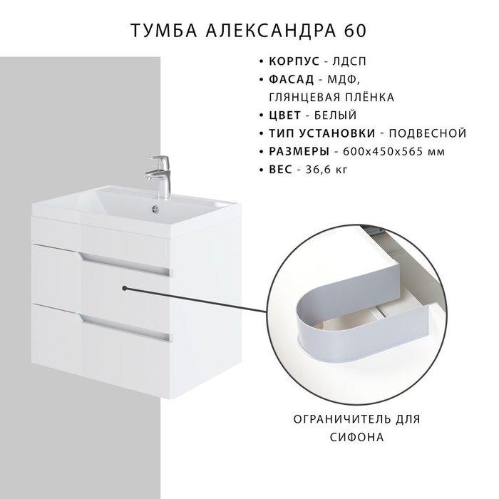 Подвесная тумба с раковиной Александра S белого цвета