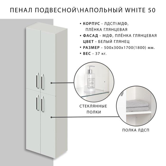 Пенал подвесной White 50 с дверцами