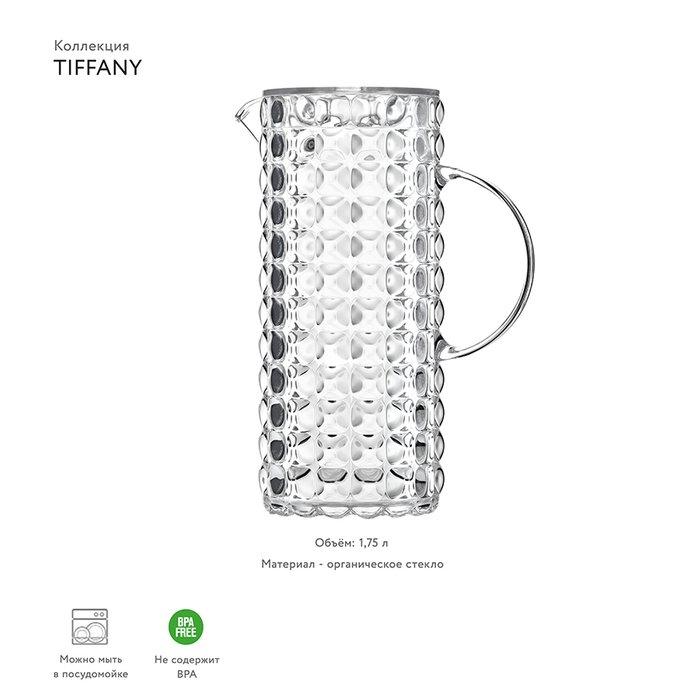 Кувшин Guzzini Tiffany прозрачный