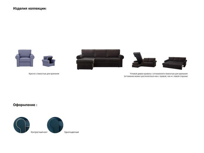 Кресло Murom темно-синего цвета