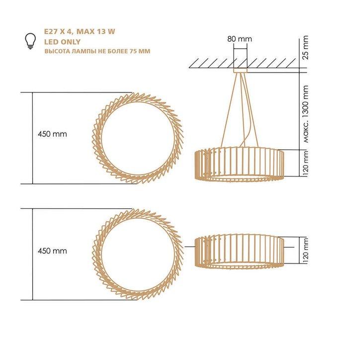 Потолочный светильник Rotor из дуба S