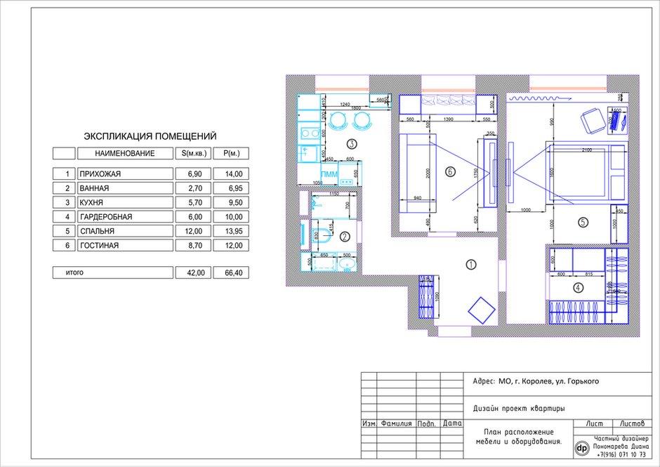 Фотография: Планировки в стиле , Малогабаритная квартира, Квартира, Московская область, II-49, Панельный дом, 2 комнаты, 40-60 метров, Диана Пономарева – фото на INMYROOM